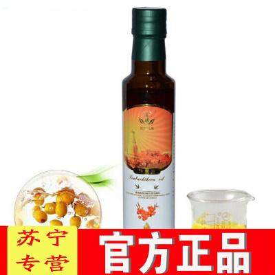 【苏宁专营】五峰慧果沙棘油系列沙棘籽油 200毫升/瓶 1瓶