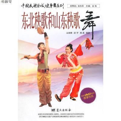 中國民族區域健身舞系列——東北秧歌和山東秧歌舞9787509410066
