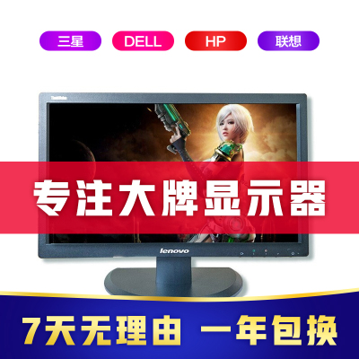 【二手9成新】戴尔三星联想AOC惠普飞利浦 19/20/22/24/27/32寸台式机电脑液晶显示器 联想显示器 20寸