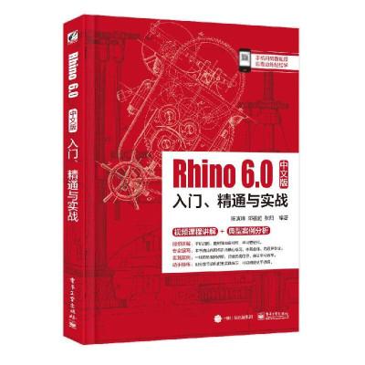 正版 Rhino 6.0中文版入 精通與實戰 rhino教程書籍 建模 視頻教程 產品造型設計 rhino6軟件教程