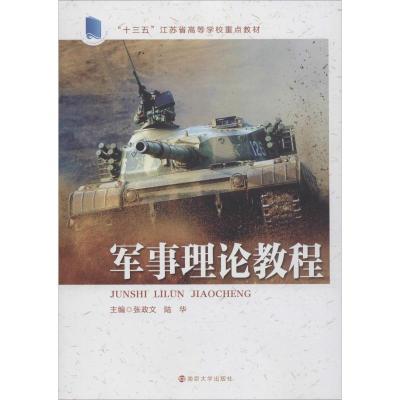 军事理论教程 张政文,陆华 编 大中专 文轩网