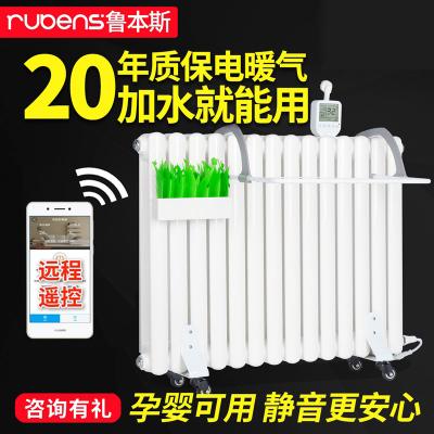 鲁本斯钢制加水电暖气片家用碳晶取暖器注水电暖气加热棒散热片【触屏16柱供暖14-20㎡】
