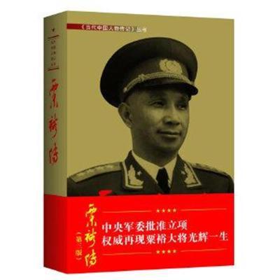 正版書籍 粟裕傳(3版平) 9787800929212 當代中國叢書編緝部