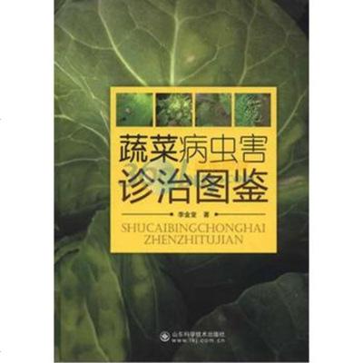 正版    蔬菜病蟲害診治圖鑒9787533158804李金堂,山東科學技術出版社放心購買