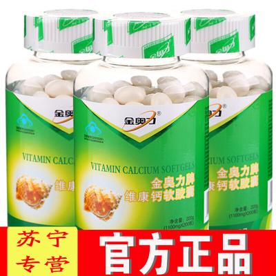 【苏宁专营】金奥力牌维康钙软胶囊1100mg*200粒*3瓶