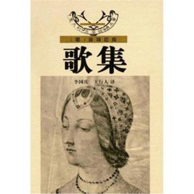 意大利文学经典名著:歌集 [意] 彼特拉克,李国庆,王行人 9787536033542 花