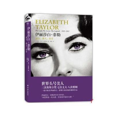 正版書籍 伊麗莎白 泰勒:淑女,情人,傳奇 9787544753197 譯林出版社