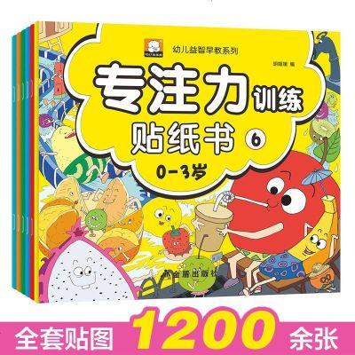 全套6冊專注力訓練貼紙書 幼兒童益智游戲早教貼貼書系列2-3-4-5-6歲寶寶撕不爛神奇貼紙書 左右全腦思維游戲啟蒙