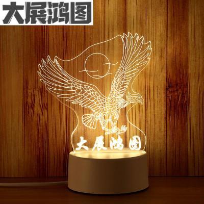 創意夢幻3d臺燈插電臥室床頭燈led小夜燈嬰兒喂奶燈迷你生日 米白色大展宏圖(三色變