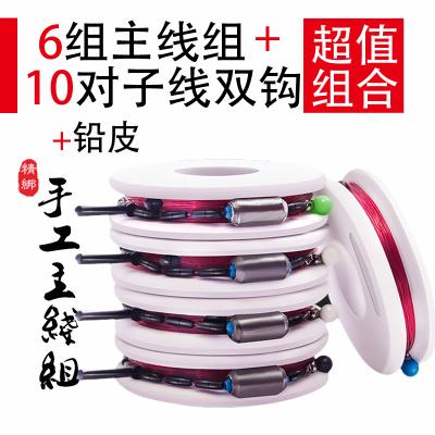 綁好成品優質線組方便臺釣釣魚線全套主線子線魚鉤組合漁具套裝 【6個線組+10對雙鉤+鉛皮】