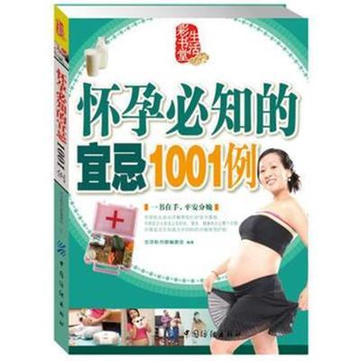 全新正版 懷孕必知的宜忌1001例