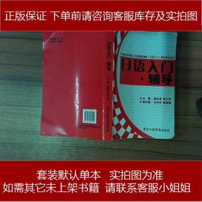 【旧书手书成新】日语入辅导曾志灵广州外语音像出版社1 曾志灵 广州外语音像出版社 9787884826421