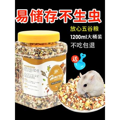 倉鼠糧食寵物主糧小倉鼠用品主花枝鼠糧食飼料金絲熊食物大桶裝