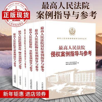 F出版社直发】高人民法院案例指导与参考丛书 (6册)
