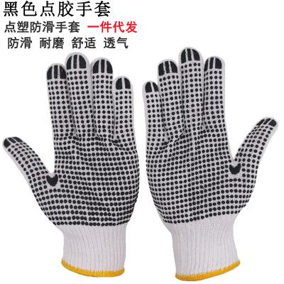 由惠600克劳保点塑纱手套点胶手套棉纱防滑手套工地搬运点珠手套