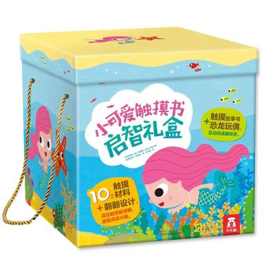 【樂樂趣官旗】小可愛觸摸書啟智禮盒4冊帶禮盒 送恐龍玩偶