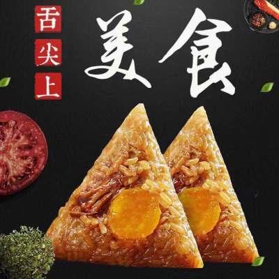 【10只大鮮肉粽】160克鮮肉粽嘉興粽子咸粽子 特產肉粽子 蛋黃鮮肉粽10只