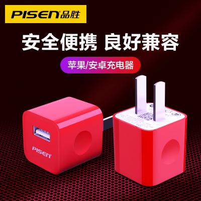 品勝充電器愛充1A充電頭iPhone/iPad安卓蘋果手機平板適用 安全穩定快速充 1A充電頭