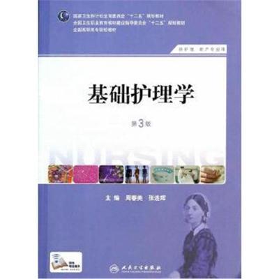 正版書籍 基礎護理學(第三版/高職護理) 9787117184663 人民衛生出版社