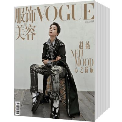 Vogue服饰与美容杂志订阅新刊预订1年12期