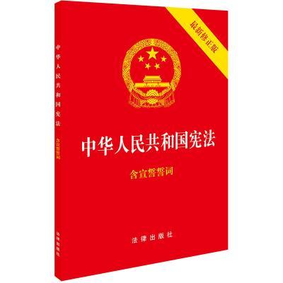 中華人民共和國憲法(2018年3月最新修正版 含宣誓誓詞)(封面燙金 紅皮壓紋)團購更劃算:010-57993380