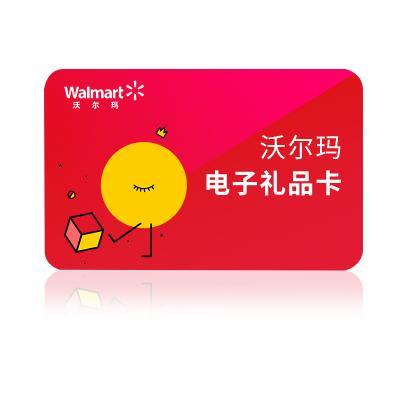 【电子卡】沃尔玛GIFT卡800元 礼品卡 商超卡 超市购物卡 全国通用 员工福利(非本店在线客服消息请勿相信)