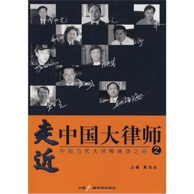 全新正版 走近中国大律师:中国当代大律师成功之道(2)