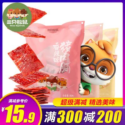 【三只松鼠_豬肉脯160g】休閑零食小吃靖江風味熟食豬肉干