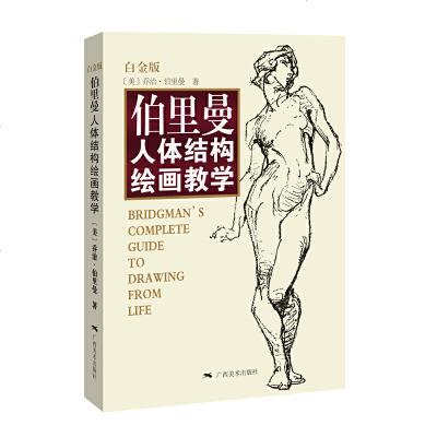 伯里曼人體結構繪畫教學(白金版)