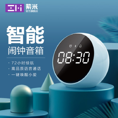 ZMI(紫米)智能鬧鐘音箱 語音控制多功能便攜無線桌面創意音響