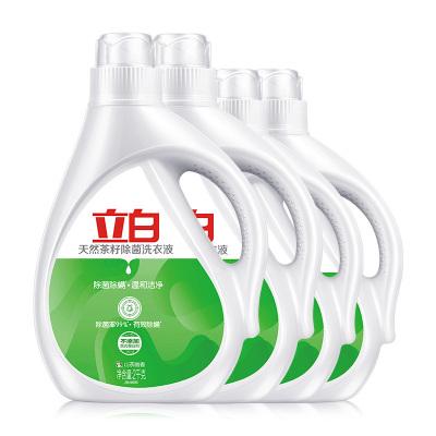 立白天然茶籽除菌洗衣液(2千克×2瓶+1千克×2瓶)除菌率99%,有效除螨