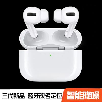 適用于新品AirPods Pro 3代蘋果無線藍牙耳機雙耳帶充電盒華強北三代入耳式安卓蘋果通用 JUSTNEED