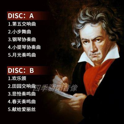 原裝正版 貝多芬古典爵士鋼琴奏鳴曲集LP黑膠唱片留聲機專用12寸