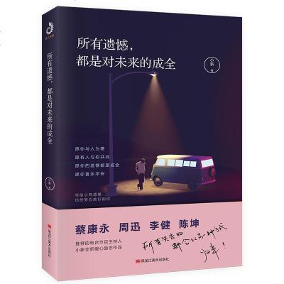 0905所有遗憾,都是对未来的成全(蔡康永、周迅、李健等推荐的 书作家小新新作)
