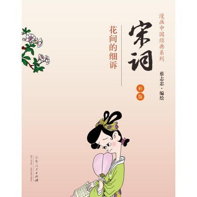 蔡志忠漫畫彩版《宋詞》