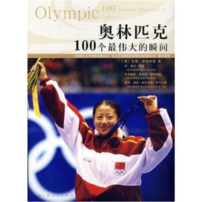 奥林匹克100个的瞬间(美)格林斯潘 ,王毅9787208078680上海人民出版社