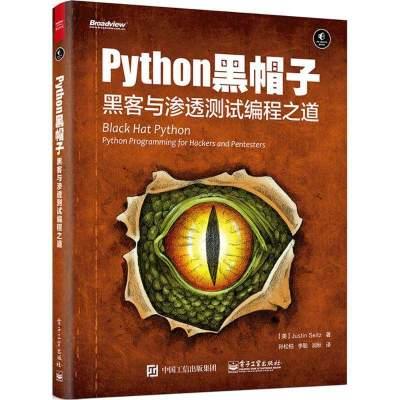 WX1Python黑帽子:黑客與滲透測試編程之道