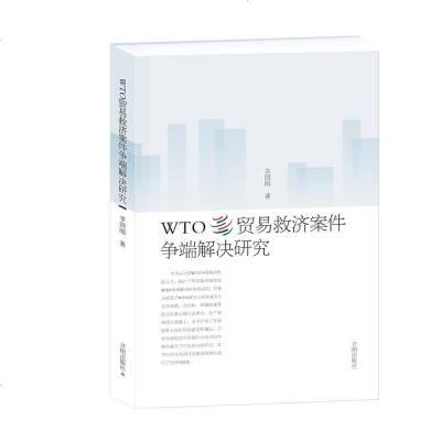 1001WTO貿易救濟案件爭端解決研究