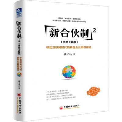 新合伙制 2移动互联网时代的新型企业组织模式:落地工具版 张子凡著 中国经济出版社