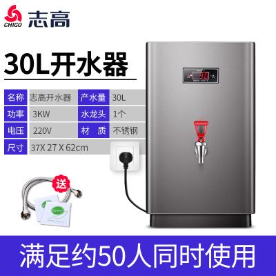 志高全自動開水器商用開水機奶茶店熱水器電熱水箱爐不銹鋼燒水器 3kw220V