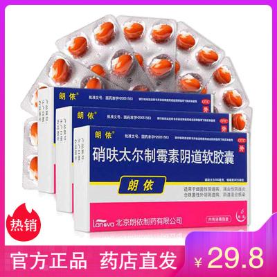 朗依 硝呋太尔制霉素阴道软胶囊(500mg+20万IU)*6粒 化学药阴道给药 妇科炎症用药外用