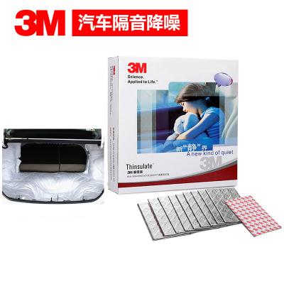3M新雪麗汽車行李箱后備箱隔音棉吸音棉后備箱隔音止震板減震板 后備箱隔音套餐加強版