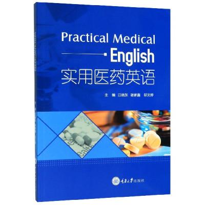 實用醫藥英語