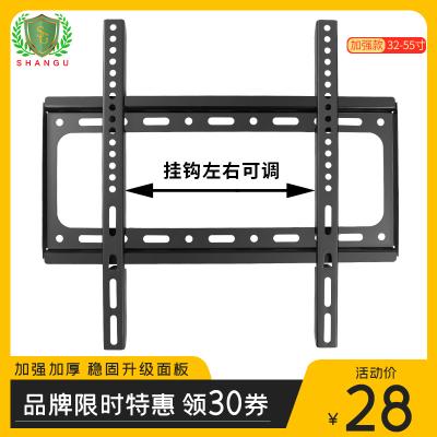 【陜固】26-55英寸創維海信長虹康佳小米樂視TCL通用液晶電視機掛架子伸縮旋轉壁掛顯示器墻上支架壁掛件