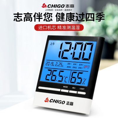 志高(CHIGO)溫度計高精準度電子數顯溫濕度計壁掛式室溫表家用室內嬰兒房 【黑白款】柔和背光/送掛鉤/電池/五年質保
