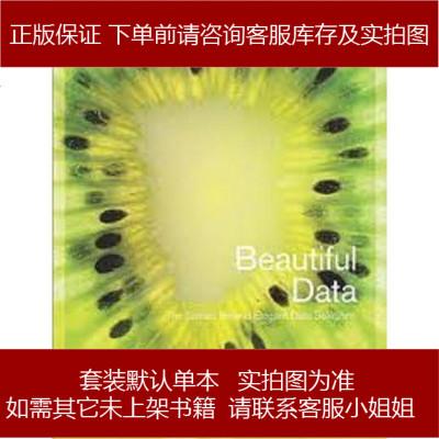 數據之美 東南大學出版社 9787564122720