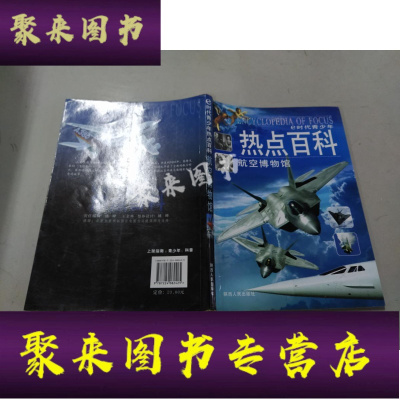 《正版九成新》e時代青少年熱點百科.航空博物館