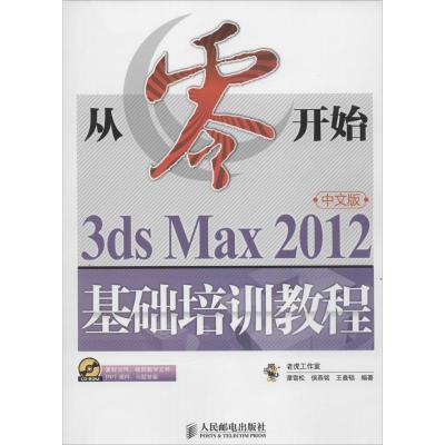 TSY1從零開始(3ds Max 2012中文版基礎培訓教程)