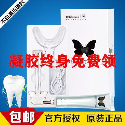 【防伪 不白包退】全新第7代 碧缇福美牙仪牙齿美白仪器冷光