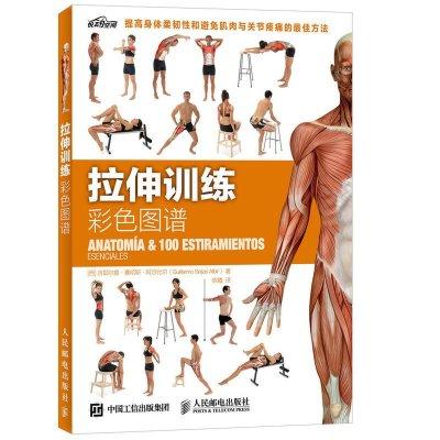 拉伸訓練彩色圖譜 100種拉伸練習 遠離肌肉損傷 快速有效改善身體柔韌性 肌肉健美訓練圖解拉伸訓練書籍 健身書籍練肌肉